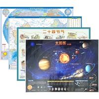 《中国地图+世界地图+太阳系+二十四节气》地理思维版 4张套装