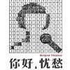 孟京輝戲劇作品《你好,憂愁》  北京站