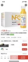 NFC芒果汁 目前最低價