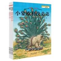《绘本大师汉斯·比尔作品系列》(套装全6册)(新版)