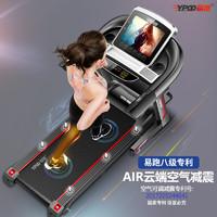 YPOO 易跑 GTSC 跑步機 峰值2.75hp