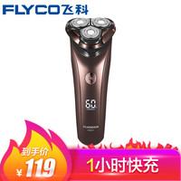 飛科 FLYCO智能電動剃須刀全身水洗FS311