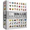 《DK博物大百科——自然界的視覺盛宴》