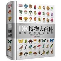 《DK博物大百科》中文版