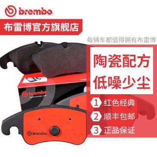 布雷博(Brembo)陶瓷NAO刹车片(需提供车架号给在线客服) 后片 两轮装 保时捷 Macan马肯 2.0T