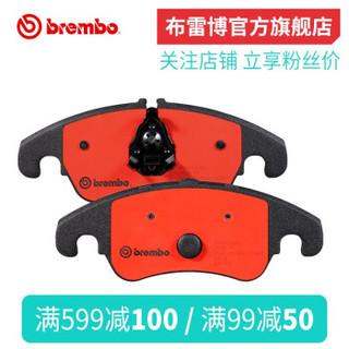 布雷博(Brembo)陶瓷NAO刹车片(需提供车架号给在线客服) 后片 两轮装 路虎神行者2