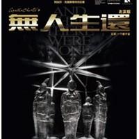 阿加莎·克里斯蒂經典懸疑劇《無人生還》北京版