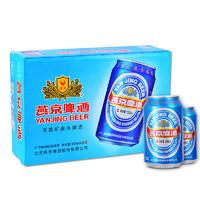 燕京啤酒 11度 蓝听 黄啤酒 330ml*24听
