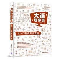京东PLUS会员、新品发售:《大话程序员:从入门到优秀全攻略》