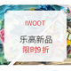 IWOOT 樂高 Hidden Side系列
