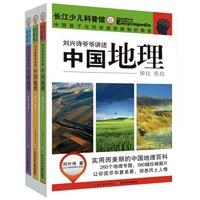 《刘兴诗爷爷讲述中国地理》 (套装共3册)