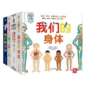 《乐乐趣·我们的身体+太空+交通工具百科+动物宝宝百科》全4册 立体翻翻书