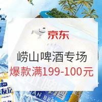 促销活动:京东 崂山啤酒 冰爽夏日 专场促销