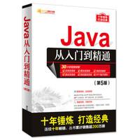 京东PLUS会员:《Java从入门到精通》(第5版)