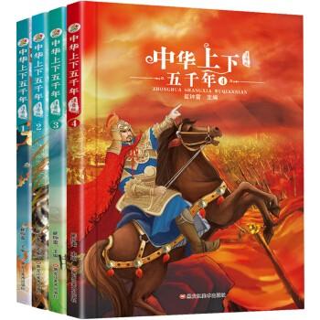 《小学生中华上下五千年》全套4册