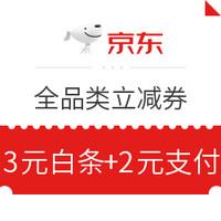 京东 免费领 满49-2元支付全品类券 满99-3元白条全品类券