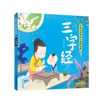 《幼儿国学启蒙:三字经》彩绘注音版