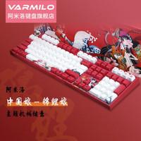 Varmilo 阿米洛 中国娘锦鲤系列 机械键盘 (cherry红轴、108键)