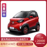 寶駿E100 新能源電動汽車