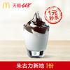 McDonald's 麥當勞 朱古力新地1份 單次券