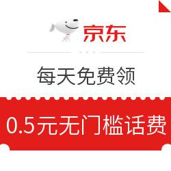 京東 免費領取0.5元無門檻話費券