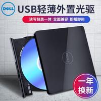 戴尔(DELL)DW316外置光驱DVD刻录机 USB外接笔记本台式机通用移动光驱 USB接口