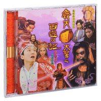 《 大话西游电影原声:齐天周大圣之西游双记》 CD