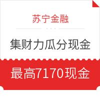 移動專享 : 蘇寧金融 集財力瓜分一億圓夢金