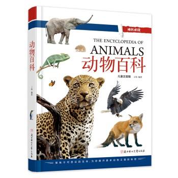 《动物百科》