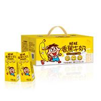 旺旺香蕉牛奶 190ml*12盒 含乳饮料 *2件