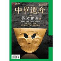 《中華遺產雜志》2019年6月期 總第164期 良諸古國專輯