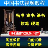 中國書法視頻教程毛筆字隸書楷書篆書軟鋼筆字筆等級考試視頻教程