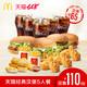 麦当劳  经典汉堡5人餐 单次券