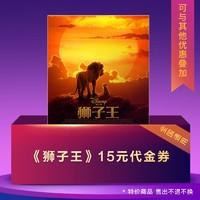 《獅子王》15元電影代金券 全國通用 可與其他優惠疊加