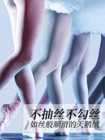 小茉莉舞蹈襪成人女芭蕾舞練功服連褲襪九分挖洞加襠大襪
