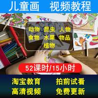 兒童畫視頻教程 兒童畫兒童美術零基礎入門到精通在線視頻課程