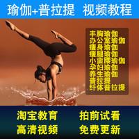 瑜伽/普拉提視頻教程 瘦身瘦腿小蠻腰豐胸排毒纖體的鍛煉在線課程