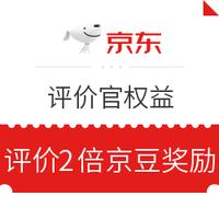 移動專享 : 京東 加入評價官俱樂部享權益
