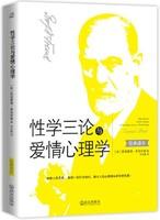 《性學三論與愛情心理學》Kindle電子書