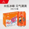 西安特产  冰峰橙味汽水 碳酸饮料330ml*24罐整箱 包邮