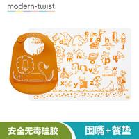 美国Modern twist宝宝硅胶围嘴餐垫组合婴儿童辅食餐具围兜食饭兜