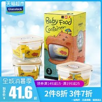 GLASSLOCK原装进口婴幼儿宝宝玻璃辅食盒便携辅食碗奶粉盒套装 *3件