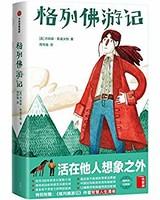 作家榜经典:格列佛游记 (大星文化出品) Kindle电子书