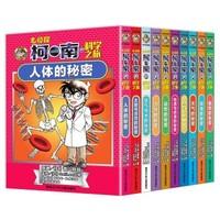 《名侦探柯南的科学之旅》(套装全10册)