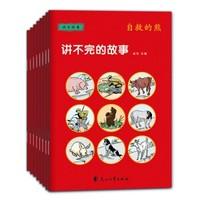 童立方·講不完的故事兒童系列睡前繪本:成長故事(套裝全8冊) *10件