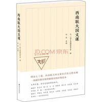 京东PLUS会员:《西南联大国文课》平装