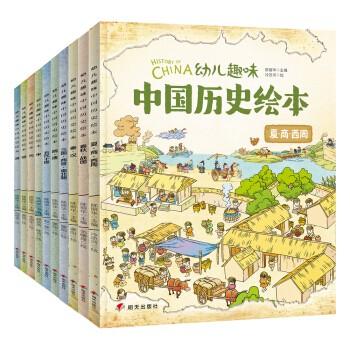 《幼儿趣味中国历史绘本》(套装共10册)