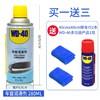 WD-40 电动车窗润滑剂 280ml 送40ml小蓝瓶+2条毛巾