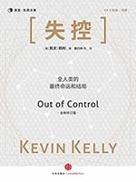 《失控》 (KK系列)Kindle電子書