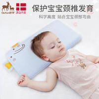 欧孕 儿童枕头